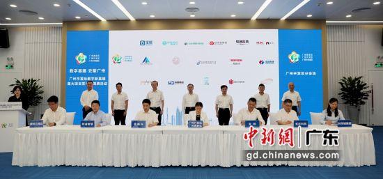 """广州开发区""""1+16""""个重磅项目签约 总投资额566亿元"""