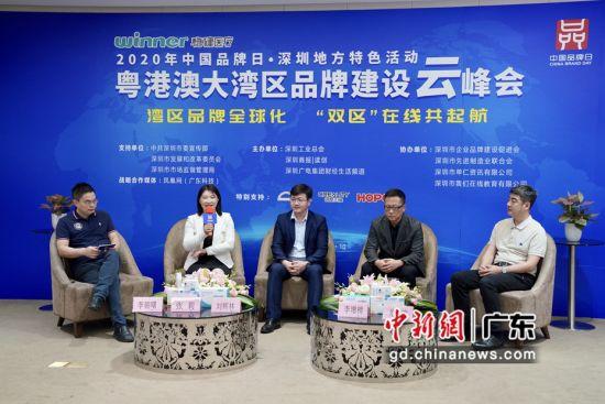 深圳举办2020年中国品牌日·地方特色活动