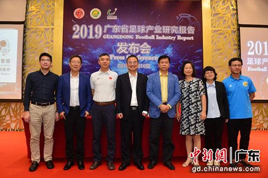 首份省级足球产业研究报告在深圳发布 广东省体育局供图