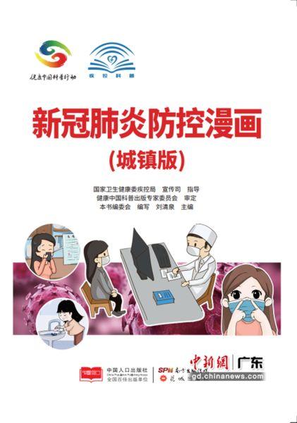 助力安全复课 广东中小学校获赠防疫图书