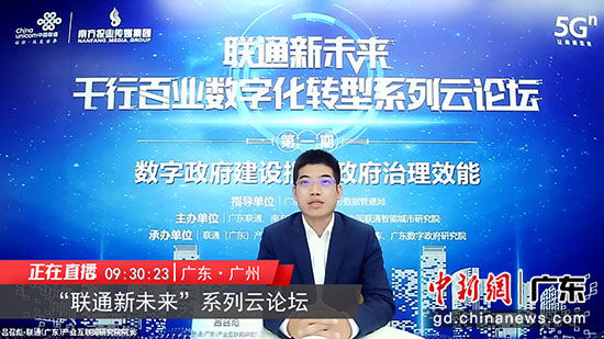 """广东联通举办云论坛 专家为""""数字政府""""建设支招"""