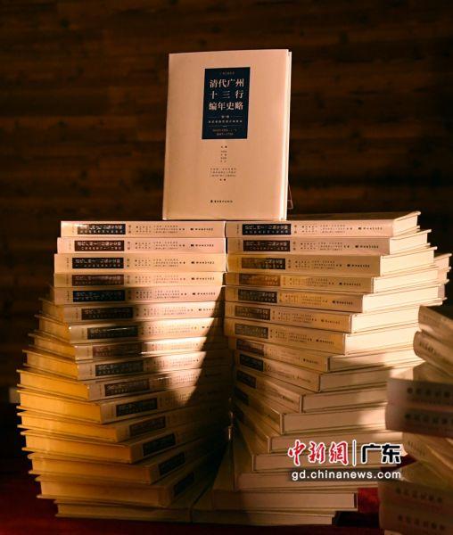 历时8年编撰的《清代广州十三行编年史略》一书。(姬东摄影)