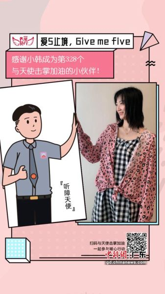 """全国助残日广东多家机构联合发起""""Give me five""""公益行动"""