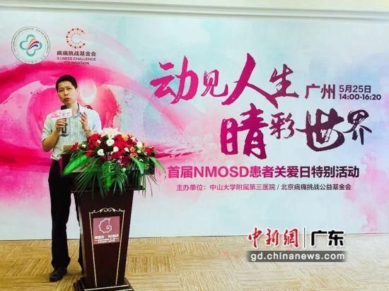 广州关爱视神经脊髓炎患者 用药窘境受关注。主办方供图