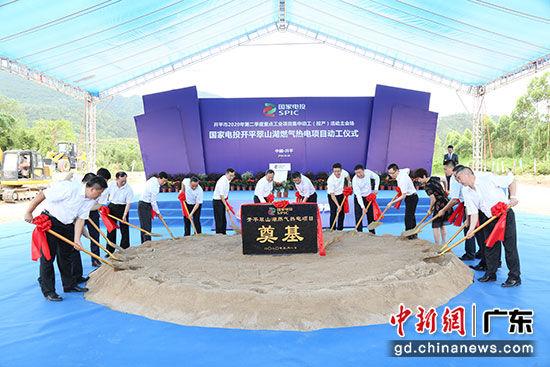 国家电投开平翠山湖燃气热电项目动工仪式