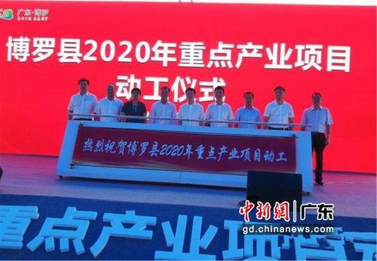图为广东博罗县2020年重点产业项目动工仪式现场 博罗县委宣传部供图