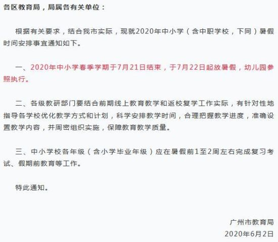 广东省广州市网信办官方微信截图