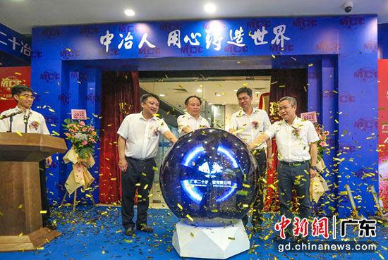 中国二十冶助推粤港澳大湾区建设
