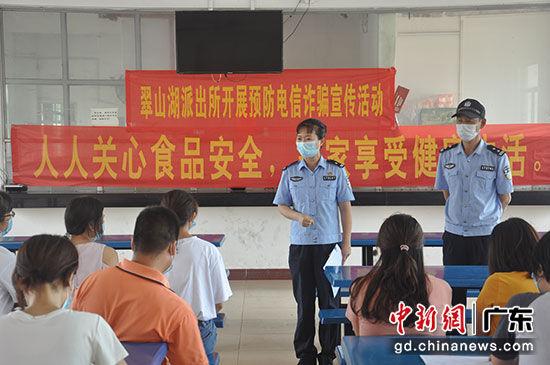 开平市公安局民警向企业员工上防骗宣传课。 李健群 摄