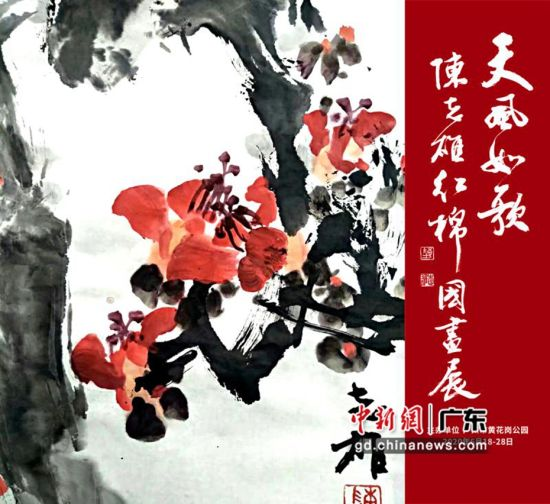陈志雄自题展名书法及红棉画作局部。 受访者供图