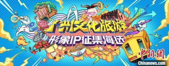 广州文化旅游形象IP海选征集活动海报。广州市文化广电旅游局 供图