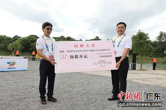 华南教育历史坪石研学基地留守儿童帮扶基金正式揭幕成立 主办方供图