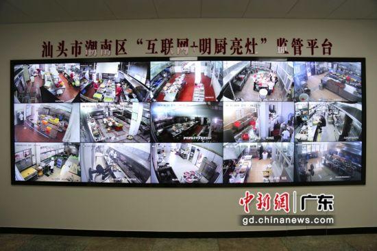 """汕头潮南区启动""""互联网+明厨亮灶""""工程建设。潮南宣供图"""