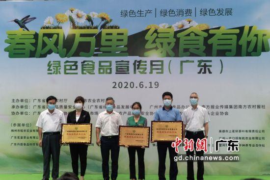 广东启动2020年绿色食品宣传月活动