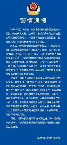 山东一纪委工作人员在东莞办案时遇害 警方通报
