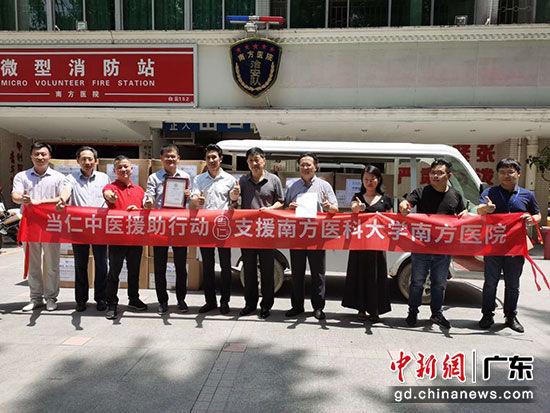当仁中医走进南方医院、广东省中医院捐赠防疫物资