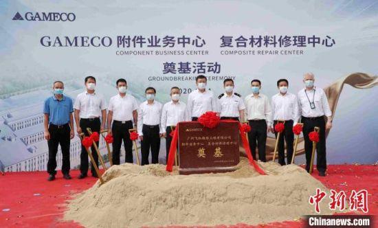 总投资6亿元 广州飞机维修工程有限公司附件维修基地奠基