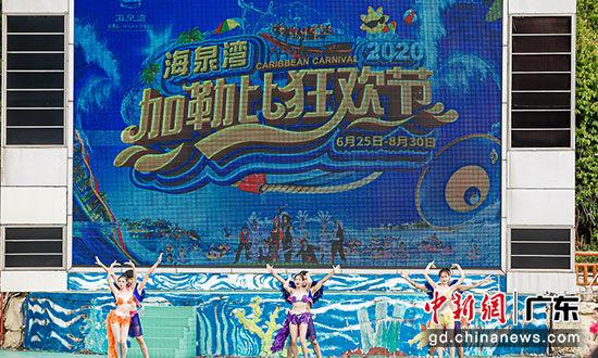 """""""2020珠海海泉湾加勒比狂欢节""""在端午节当天盛大开幕。摄影:海泉湾供图"""