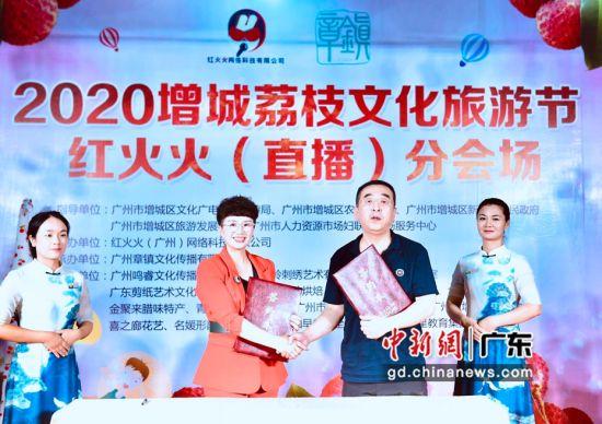 2020广州增城荔枝文化旅游节红火火(直播)分会场活动。主办方 供图