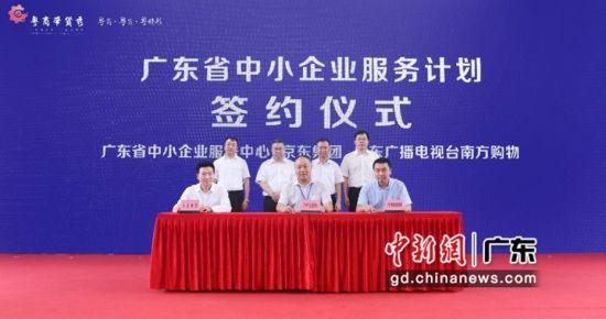 """京东集团与广东省工信厅、广东广播电视台就""""广东省中小企业服务计划""""达成合作。"""