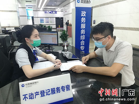 市民在银行的不动产登记服务专窗办理业务。李健群 摄