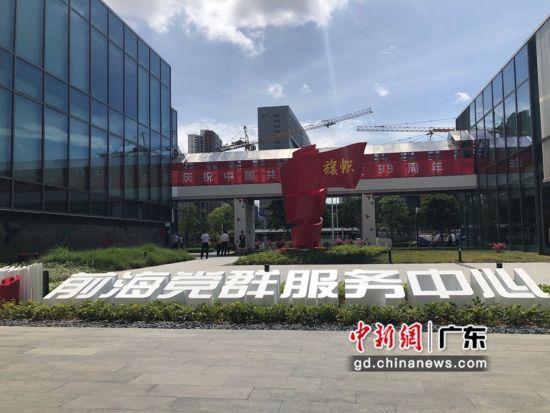 图为新启用的深圳前海党群服务中心。 朱族英 摄