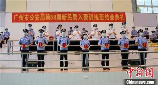 广州市公安局警察训练部举行第58期新民警入警训练班结业典礼(资料图)广州警方 供图