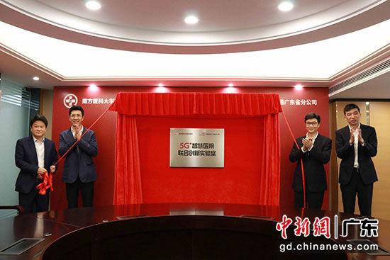广东联通与南方医科大学南方医院签署5G战略合作协议 广东联通供图