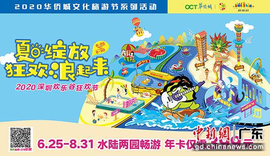 深圳欢乐谷399年卡政策 欢乐谷供图