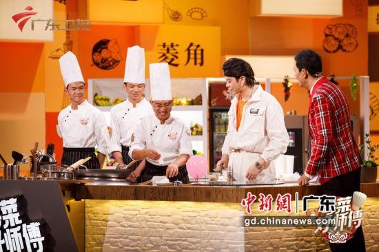 文化美食综艺节目《粤菜好师傅》日前开机录制。通讯员 供图