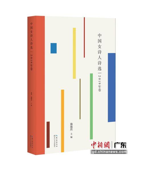 《中国女诗人诗选2019年卷》。 布非步 供图