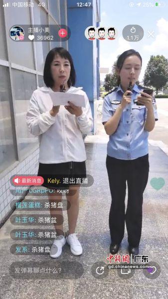 图为线上直播主播小美与东莞长安分局反诈中心警花卢思羽共同主持 东莞公安 供图