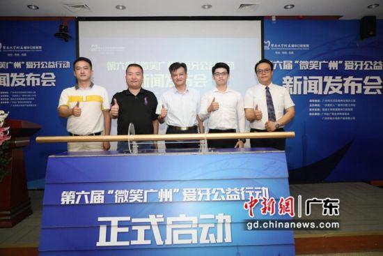 """第六届""""微笑广州""""爱牙公益行动正式启动现场,主办方供图。"""