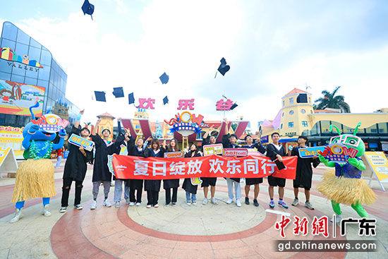 毕业生在深圳欢乐谷扔学士帽 古珊摄