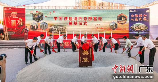 中国铁建湾西总部基地项目奠基仪式在江门滨江新区举行。李伟杰 摄