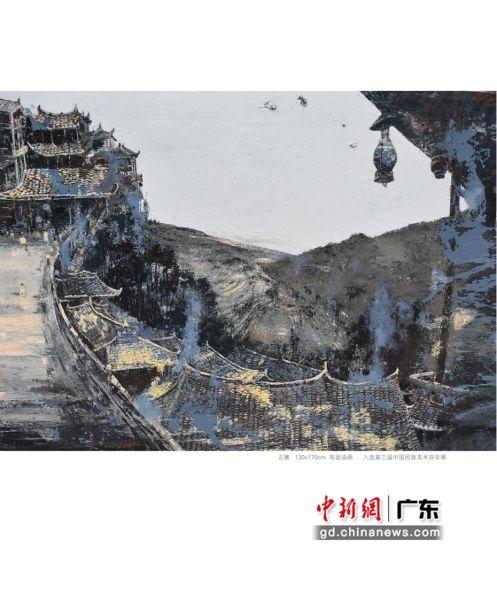 图为由王少甫取材于贵州千户苗寨的《古寨》作品 宋秀杰 摄
