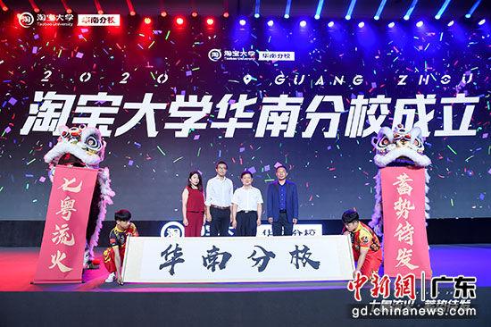 阿里巴巴淘宝大学华南分校正式落户广州。淘宝大学 摄