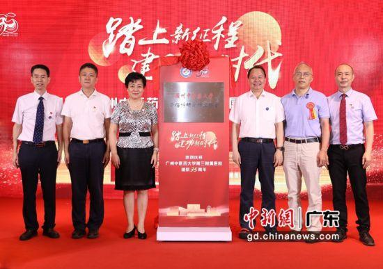 广州中医药大学骨伤科研究所实验室揭牌仪式 王剑供图