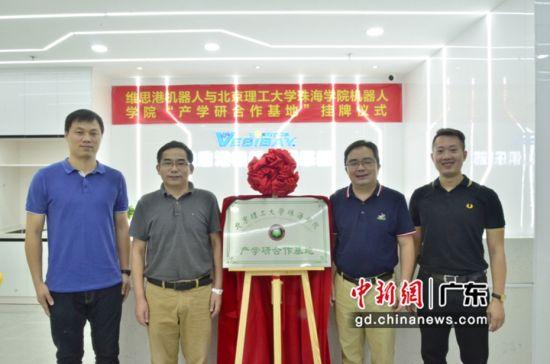 北京理工大学珠海学院与维思港机器人科技有限公司举行产学研合作基地挂牌仪式。宫胜男摄