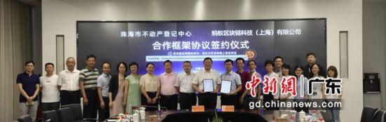 珠海市不动产登记中心和阿里巴巴蚂蚁集团签订了合作框架协议。珠海市宣传部供图