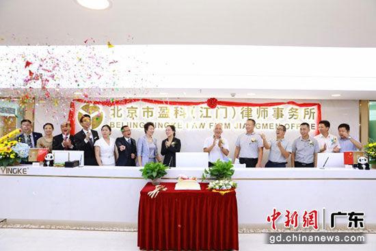 北京市盈科(江门)律师事务所入驻仪式。李健群 摄