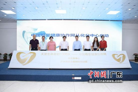 中国母婴健康协作网从化分中心成立 主办方供图