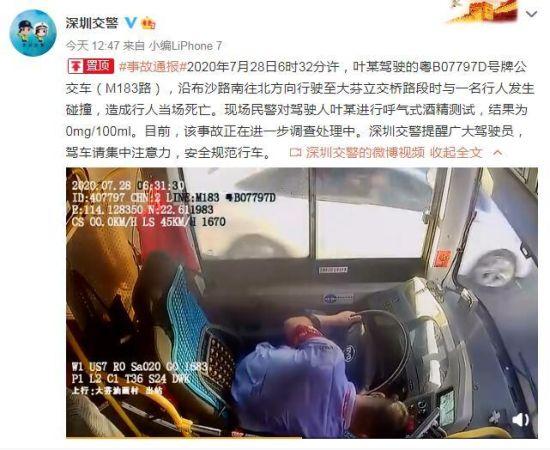 广东省深圳市公安局交警支队官方微博截图