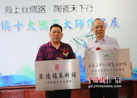 广东省当代陶瓷美术馆与景德镇美术馆签署战略合作协议。钟欣 摄