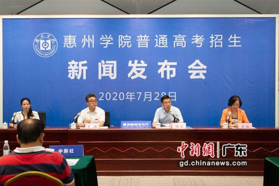 图为惠州学院举行的2020年普通高考招生专场新闻发布会现场 宋秀杰 摄
