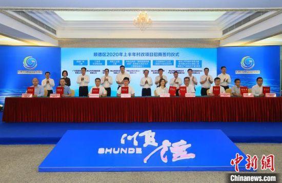 广东顺德举行2020年第二季度招商签约仪式 陈炳辉 摄