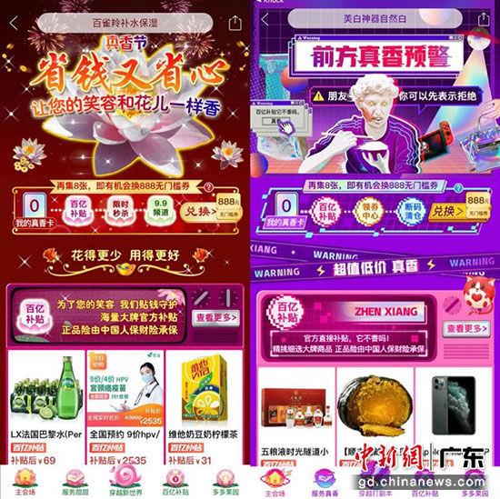 """▲拼多多上线""""真香节"""",消费者可在活动页中自由切换""""中年""""与""""青年""""两个风格版本。"""