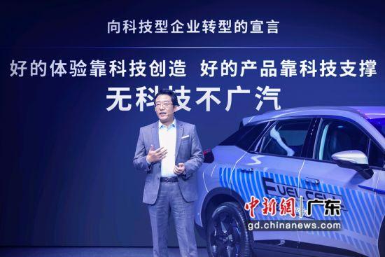 """广汽集团以线上形式举办""""感・创未来""""2020广汽科技日(GAC TECH DAY 2020)活动。王华摄影"""