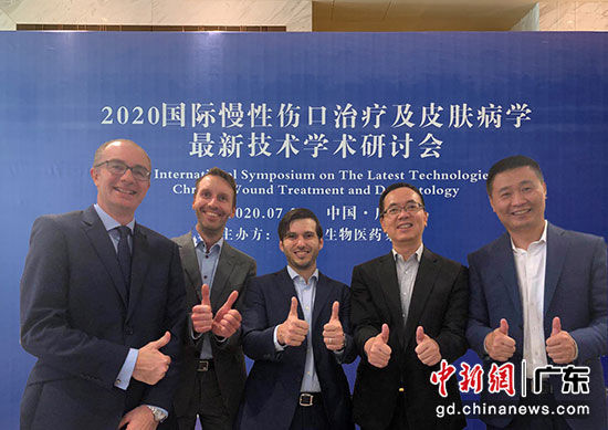 国际慢性伤口治疗及皮肤病学最新技术学术研讨会广州召开 主办方供图