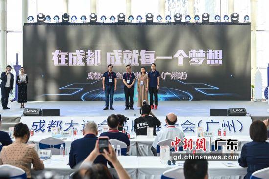 8月6日,成都大运会品牌推介会在广州举行。陈骥�F 摄